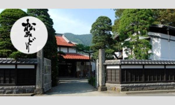 丹沢の地酒『松みどり』を楽しむ会 イベント画像2