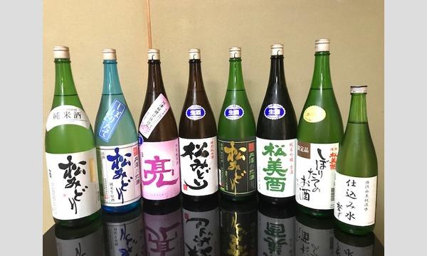 丹沢の地酒『松みどり』を楽しむ会 イベント画像3
