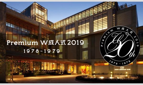 Premium W 成人式2019 イベント画像1