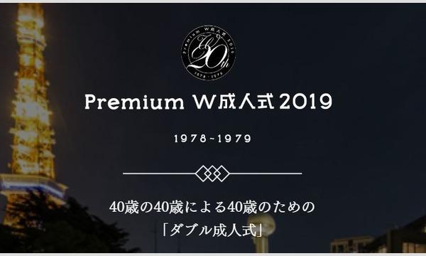 Premium W 成人式2019 イベント画像2