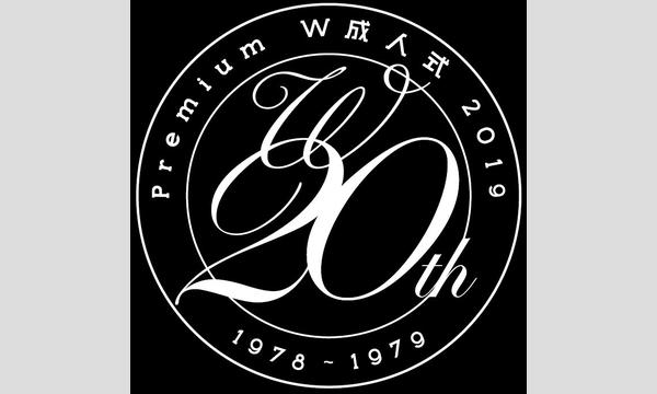 Premium W 成人式2019 イベント画像3