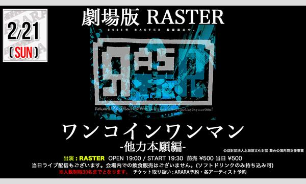 劇場版 RASTER「ワンコインワンマン -他力本願編-」 イベント画像1
