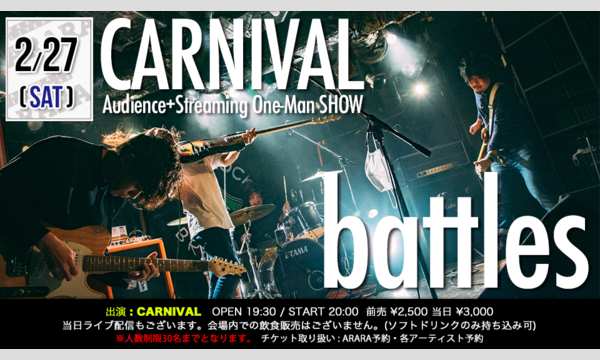 CARNIVAL Audience+Streaming One-Man Show「battles」 イベント画像1