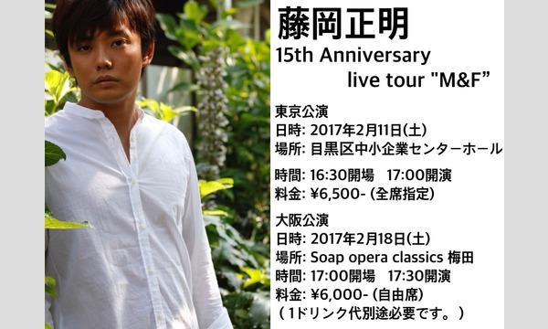 """藤岡正明 15th Anniversary live tour """"M&F"""" 大阪公演 一般販売 in大阪イベント"""