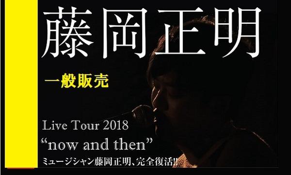 """藤岡正明 Live Tour 2018 """"now and then""""東京公演 一般販売 in東京イベント"""