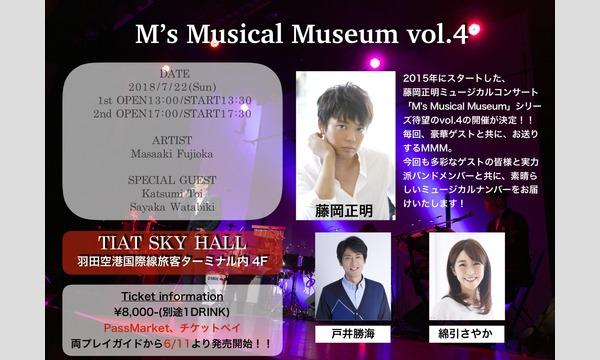 藤岡正明ミュージカルコンサート M's Musical Museum vol.4 / 一般販売 昼公演 イベント画像1