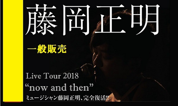 """藤岡正明 Live Tour 2018 """"now and then""""大阪公演 一般販売 in大阪イベント"""