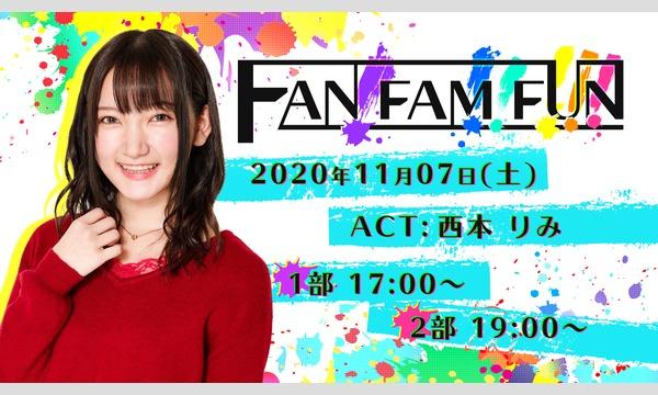 【出演:西本りみ】FAN!FAM!!FUN!!!【プレゼント応募】 イベント画像1