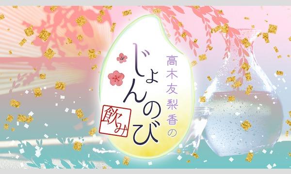 高木友梨香のじょんのび飲み イベント画像1