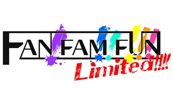 【1部】FAN!FAM!!FUN!!!Limited!!!! イベント画像1