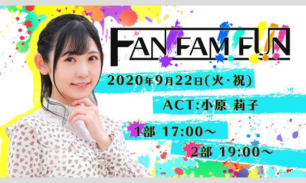 株式会社HAZEL EYEの【出演:小原莉子】FAN!FAM!!FUN!!!【プレゼント応募】イベント