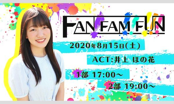 株式会社HAZEL EYEの【出演:井上ほの花】FAN!FAM!!FUN!!!【プレゼント応募】イベント