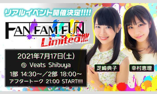 【2部】FAN!FAM!!FUN!!!Limited!!!!【出演:芝崎典子&幸村恵理】