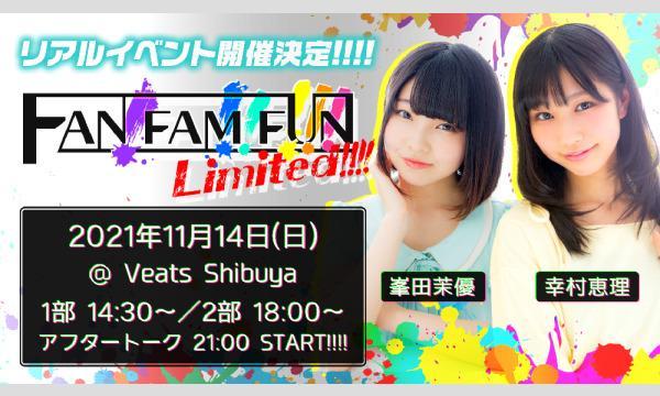 【2部】FAN!FAM!!FUN!!!Limited!!!!【出演:峯田茉優&幸村恵理】