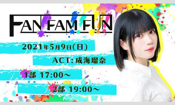 株式会社HAZEL EYEの【出演:成海瑠奈】FAN!FAM!!FUN!!!【プレゼント応募】イベント
