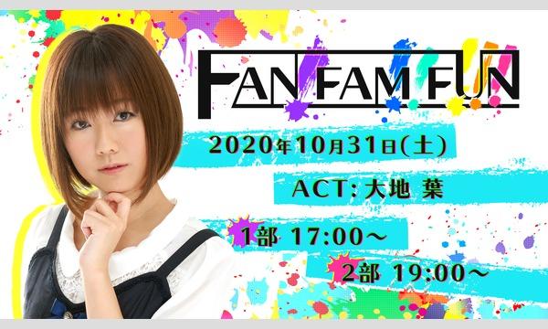 株式会社HAZEL EYEの【出演:大地葉】FAN!FAM!!FUN!!!【プレゼント応募】イベント