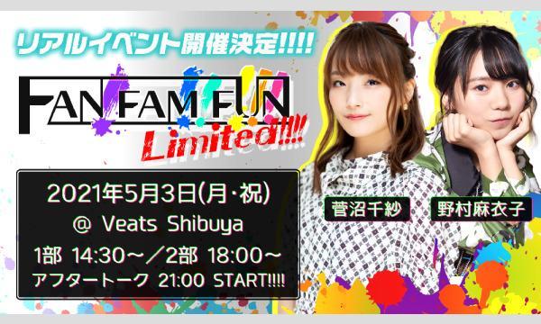 株式会社HAZEL EYEの【2部】FAN!FAM!!FUN!!!Limited!!!!イベント