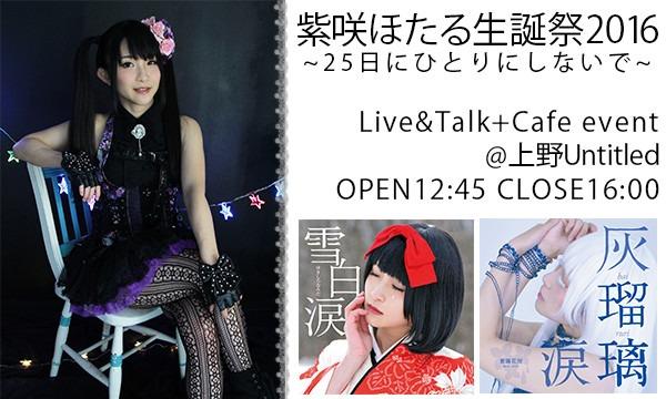 トーク&ライブ+カフェイベント「紫咲ほたる生誕祭2016」 イベント画像1