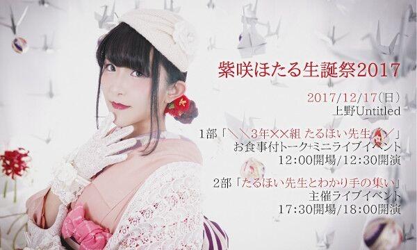 トーク&ライブ「紫咲ほたる生誕祭2017」《二部制イベント》 イベント画像1