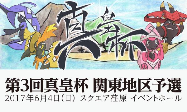 第3回真皇杯 関東地区予選 イベント画像1
