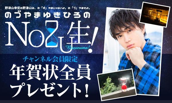 【NOZU生!】オリジナル年賀状プレゼント!(チャンネル会員『全員』プレゼント企画) イベント画像1