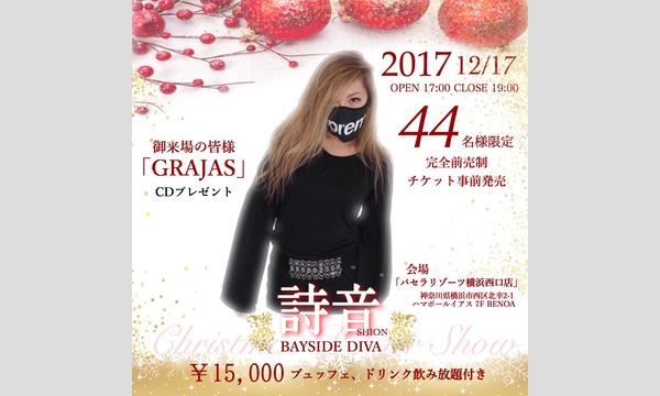 詩音 CHRISTMAS DINNER SHOW 2017 in神奈川イベント