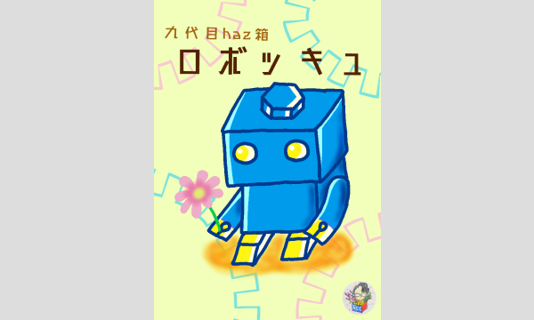 【箱型謎解きイベント】九代目haz箱 ロボッキュ イベント画像1