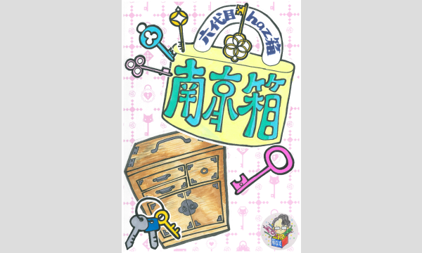 hazの【箱型謎解きイベント】六代目haz箱 南京箱イベント
