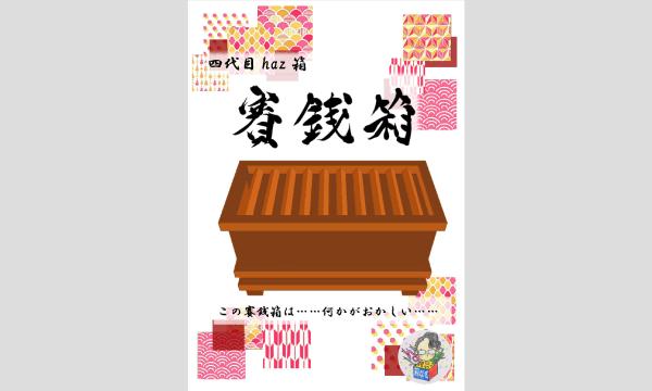 hazの【箱型謎解きイベント】四代目haz箱 賽銭箱イベント