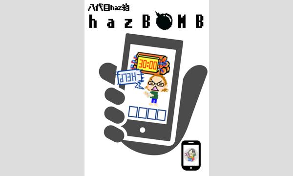 八代目haz箱 hazBOMB イベント画像1