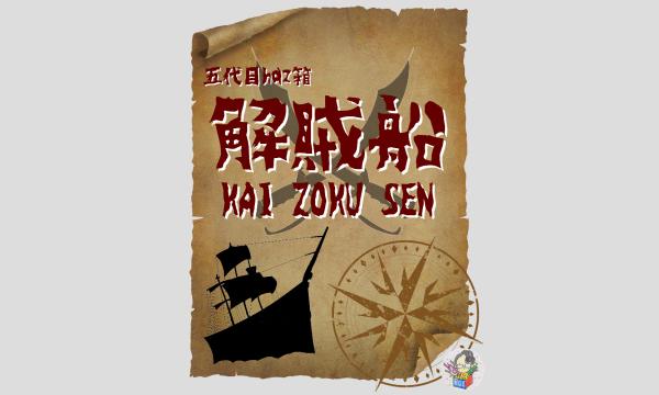 hazの【箱型謎解きイベント】五代目haz箱 解賊船イベント