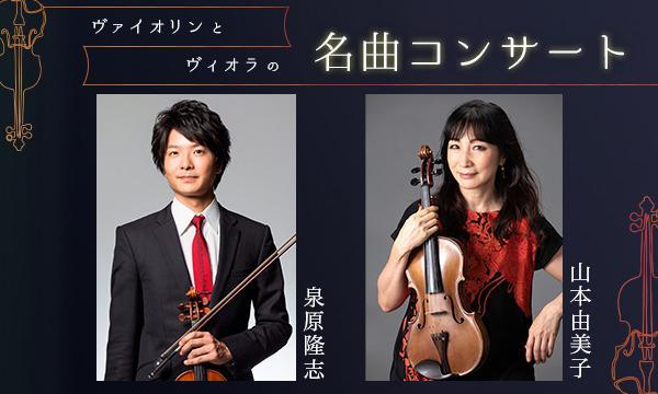 ヴァイオリンとヴィオラの名曲コンサート イベント画像1