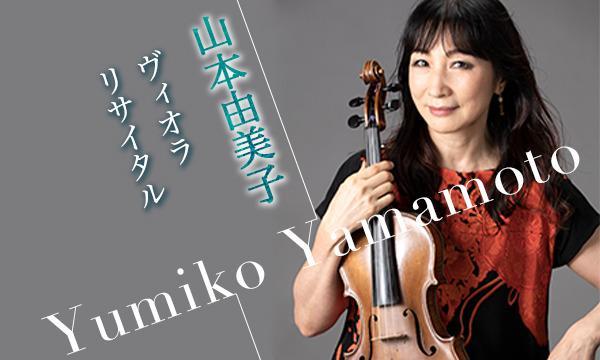 山本由美子ヴィオラリサイタル イベント画像1