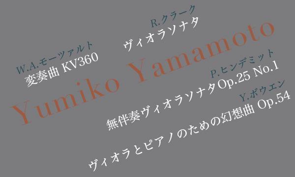 山本由美子ヴィオラリサイタル イベント画像3