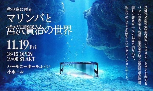 秋の夜に贈る「マリンバと宮沢賢治の世界」 イベント画像1