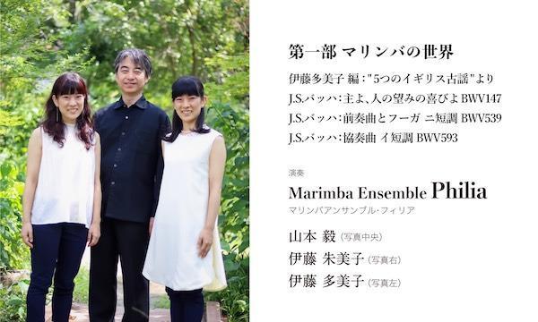 秋の夜に贈る「マリンバと宮沢賢治の世界」 イベント画像2
