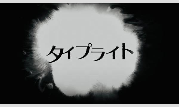 【LIVE配信】BLACK★TIGHTSプロデュース短編ドラマ『タイプライト』上映&トークイベント vol.0 イベント画像1