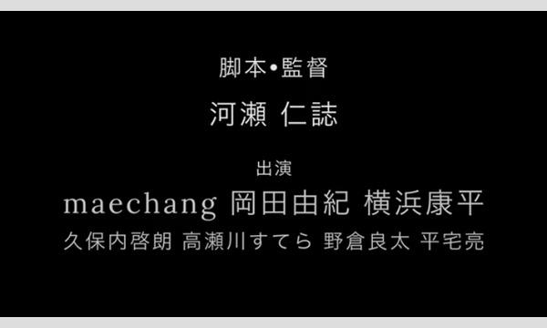 【LIVE配信】BLACK★TIGHTSプロデュース短編ドラマ『タイプライト』上映&トークイベント vol.0 イベント画像2