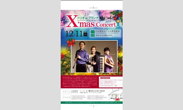 トリオ de ブランチ クリスマス・コンサート2017 in愛知イベント