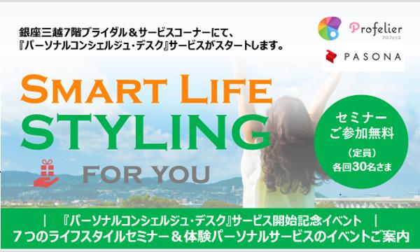『パーソナルコンシェルジュ・デスク』サービス開始記念イベント  Smart Life STYLING for you イベント画像1