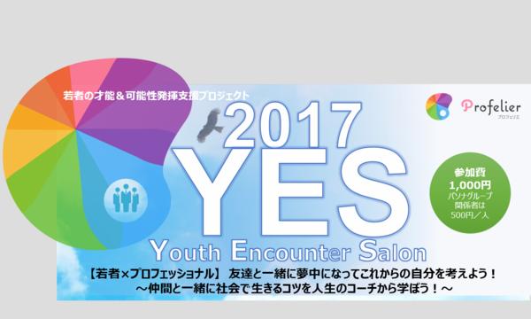 【若者×プロフェッショナル】 YES: Youth Encounter Salon in東京イベント