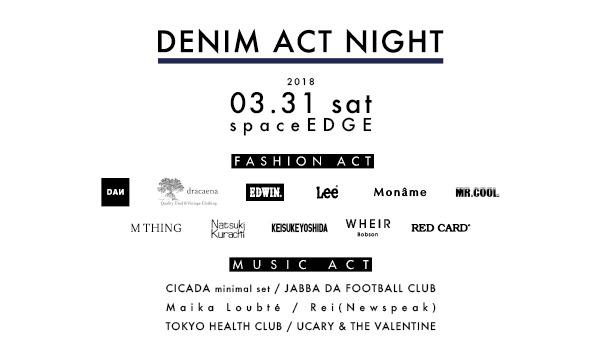 DENIM ACT NIGHT イベント画像1