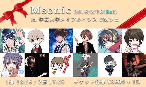 Msonic イベント画像1