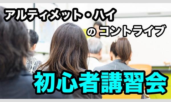 2/2(日)アルティメット・ハイ単独コントライブ 〜初心者講習会〜 イベント画像1