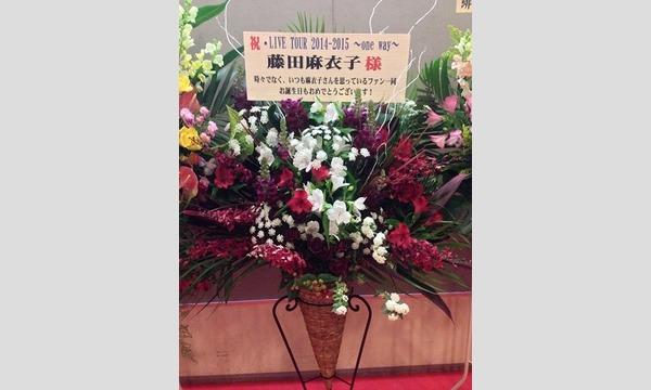 藤田麻衣子さんデビュー10周年記念オーケストラコンサート フラワースタンド贈呈企画