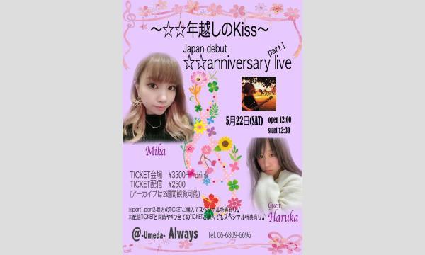 ~☆☆年越しのKiss~Mika Japan debut Anniversary LIVE With Haruka イベント画像1