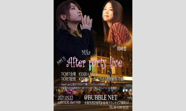 ~☆☆年越しのKiss~Mika Japan debut Anniversary LIVE With Haruka イベント画像2