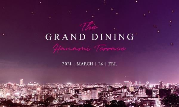 桜と自然をテーマに一夜限りのプレミアム野外レストランがオープン イベント画像1