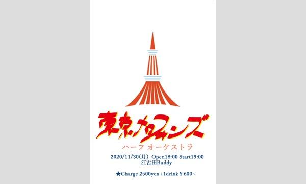 11/30(月)東京メロフォンズ ハーフ オーケストラ@バディー イベント画像1