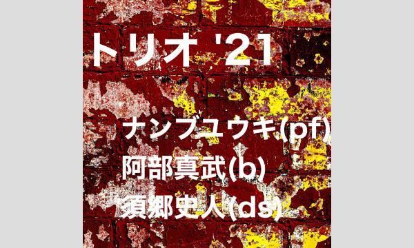 7/9(金)Contemporary Folk Jazz『トリオ'21』@江古田Buddy イベント画像1